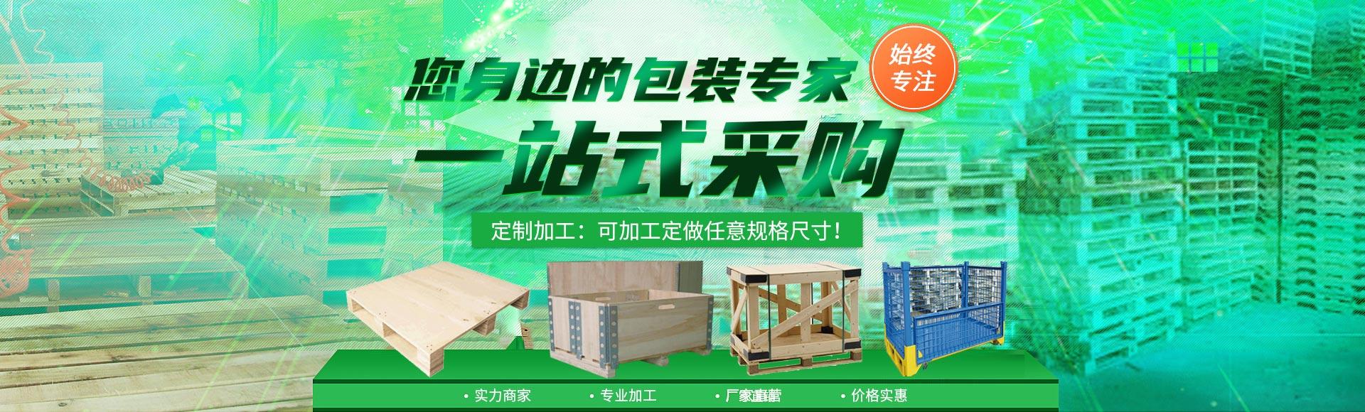 襄阳木箱厂家